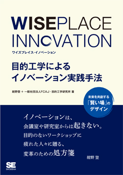 WISEPLACE INNOVATION
