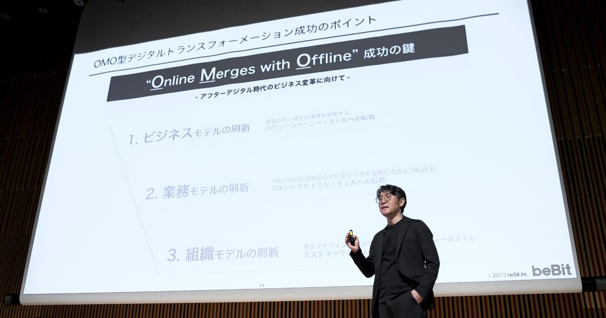 アフターデジタルな中国企業から学ぶDX──オンラインの世界がオフラインを包含するOMOとは?|Biz/Zine